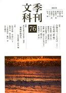季刊文科(第76号)