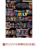 【楽天ブックス限定先着特典】THE FAMILY TOUR2020 ONLINE (完全生産限定盤) (でか缶バッジ)