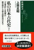 私の日本古代史(下)