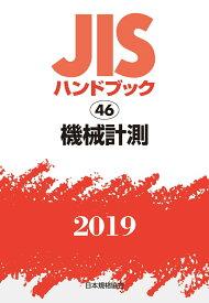 JISハンドブック 機械計測(46;2019) [ 日本規格協会 ]