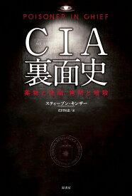 CIA裏面史 薬物と洗脳、拷問と暗殺 [ スティーブン・キンザー ]