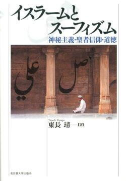 イスラームとスーフィズム