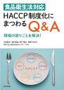 食品衛生法対応 HACCP制度化にまつわるQ&A 現場の困りごとを解決! [ 米虫 節夫 ]