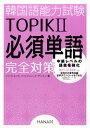 韓国語能力試験TOPIK2必須単語完全対策 [ シンヒョンミ ]