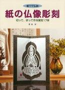 【バーゲン本】紙ワザ仏師 紙の仏像彫刻
