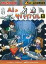 AIのサバイバル(1) (かがくるBOOK 科学漫画サバイバルシリーズ 62) [ ゴムドリco. ]