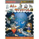 AIのサバイバル(1) (かがくるBOOK 科学漫画サバイバルシリーズ 62)