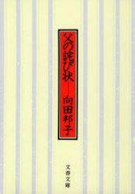 父の詫び状 (文春文庫) [ 向田 邦子 ]