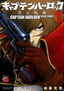 キャプテンハーロック〜次元航海〜(1)