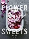 FLOWER SWEETS エディブルフラワーでつくるロマンチックな大人スイーツ ティータイム、ギフト、記念日に 食べられる花を使ったリッチなおもてなし [ 袴...