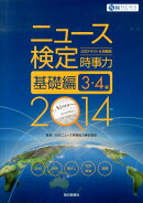 ニュース検定公式テキスト&問題集「時事力」基礎編(2014年度版)