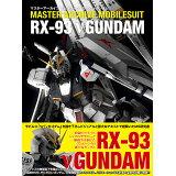マスターアーカイブモビルスーツRX-93 νガンダム