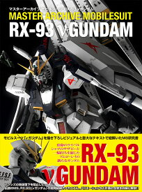 マスターアーカイブ モビルスーツ RX-93 νガンダム [ GA Graphic ]