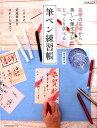 筆ペン練習帳 基礎の基礎から美しい筆文字がじっくり学べる (インプレスムック) [ 鈴木曉昇 ]