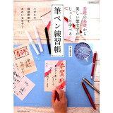 筆ペン練習帳 (インプレスムック)