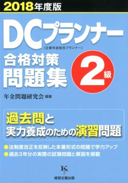 DCプランナー2級合格対策問題集(2018年度版) 企業年金総合プランナー [ 年金問題研究会 ]