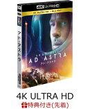 【先着特典】アド・アストラ <4K ULTRA HD+2Dブルーレイ/2枚組>(特製キーホルダー付き)【4K ULTRA HD】