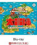 """【先着特典】Live&Travel Blu-ray 「ウカスカジーの大冒険 〜TOUR """"WE ARE NOT AFRAID !!""""〜」(ミファンダステッ…"""