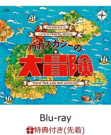 """【先着特典】Live&Travel Blu-ray 「ウカスカジーの大冒険 〜TOUR """"WE ARE NOT AFRAID !!""""〜」(ミファンダステッカー&スペシャル特典:新曲「コエノチカラ(Demo Ver.)」CD)【Blu-ray】 [ ウカスカジー ]"""