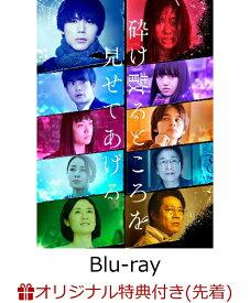 【楽天ブックス限定先着特典】砕け散るところを見せてあげる【Blu-ray】(A4ビジュアルシート) [ 中川大志 ]