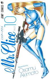 Mr.Clice 10 (ジャンプコミックス) [ 秋本 治 ]