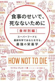 食事のせいで、死なないために[食材別編] スーパーフードと最新科学であなたを守る、最強の栄養 [ マイケル・グレガー ]
