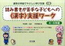 読み書きが苦手な子どもへの〈漢字〉支援ワーク(4〜6年編) (通常の学級でやさしい学び支援) [ 村井敏宏 ]