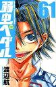 弱虫ペダル(61) (少年チャンピオンコミックス) [ 渡辺航 ]