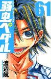 弱虫ペダル(61) (少年チャンピオンコミックス)