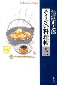 そうざい料理帖(巻2) (平凡社ライブラリー) [ 池波正太郎 ]
