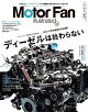 Motor Fan illustrated(Vol.144)