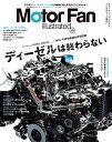 Motor Fan illustrated(Vol.144) 特集:ディーゼルは終わらない (モーターファン別冊)