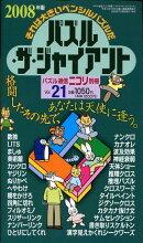 パズル・ザ・ジャイアント(vol.21)