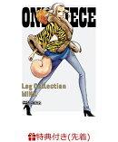 """【先着特典】ONE PIECE Log Collection """"MINK""""(オリジナル両面A4クリアファイル付き)"""