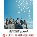 【楽天ブックス限定先着特典】初恋至上主義 (通常盤Type-A CD+DVD) (生写真付き)