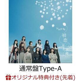 【楽天ブックス限定先着特典】初恋至上主義 (通常盤Type-A CD+DVD) (生写真付き) [ NMB48 ]