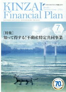 KINZAI Financial Plan No.425 7月号