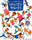 たにぞう&タニケンの ボクノオト キミノオト CD付き (PriPriブックス) [ 谷口 國博 ]