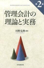 管理会計の理論と実務第2版 [ 川野克典 ]