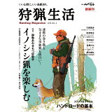 狩猟生活(2019 Vol.5) 特集:イノシシ猟を楽しむ (別冊山と溪谷)
