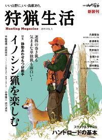 狩猟生活(2019 Vol.5) (別冊山と溪谷)
