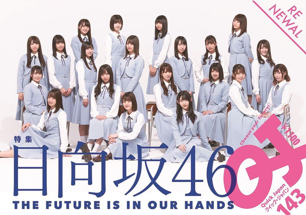 【楽天ブックス限定特典付き】クイックジャパン143