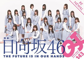 【楽天ブックス限定先着特典】クイックジャパン143(日向坂46×QJ特製ポストカード)