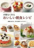 【バーゲン本】手間なく作るおいしい朝食レシピ
