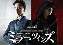 ミラー・ツインズ Season1 ブルーレイBOX【Blu-ray】