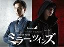 ミラー・ツインズ Season1 ブルーレイBOX【Blu-ray】 [ 藤ヶ谷太輔 ]