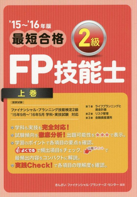 最短合格2級FP技能士('15〜'16年版 上巻) [ きんざい ]