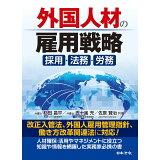外国人材の雇用戦略