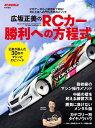 広坂正美のRCカー勝利への方程式 (エイムック)