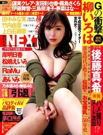 金のEX NEXT(VOL.8) (MILION MOOK)
